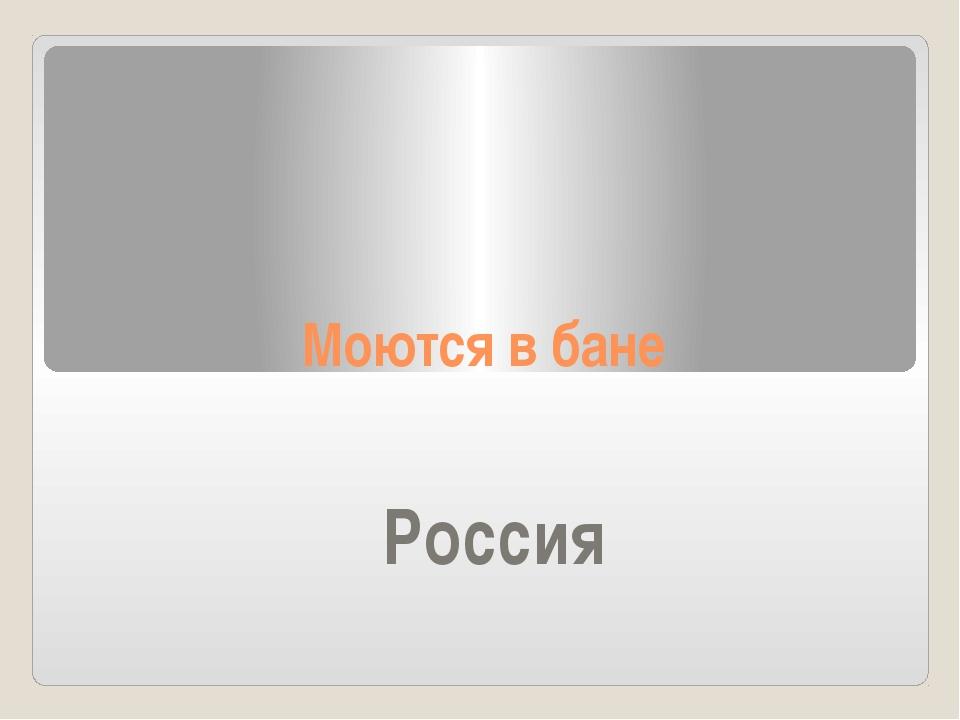 Моются в бане Россия
