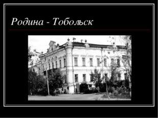 Родина - Тобольск