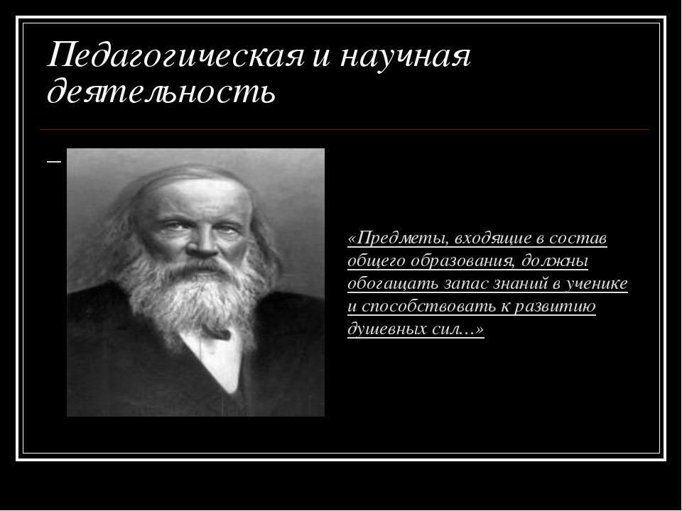 Педагогическая и научная деятельность «Предметы, входящие в состав общего обр...