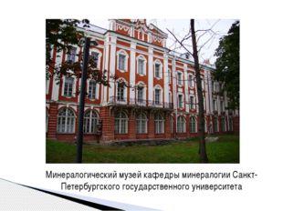 Минералогический музей кафедры минералогии Санкт-Петербургского государственн