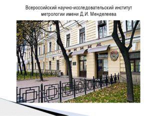 Всероссийский научно-исследовательский институт метрологии имени Д.И. Менделе