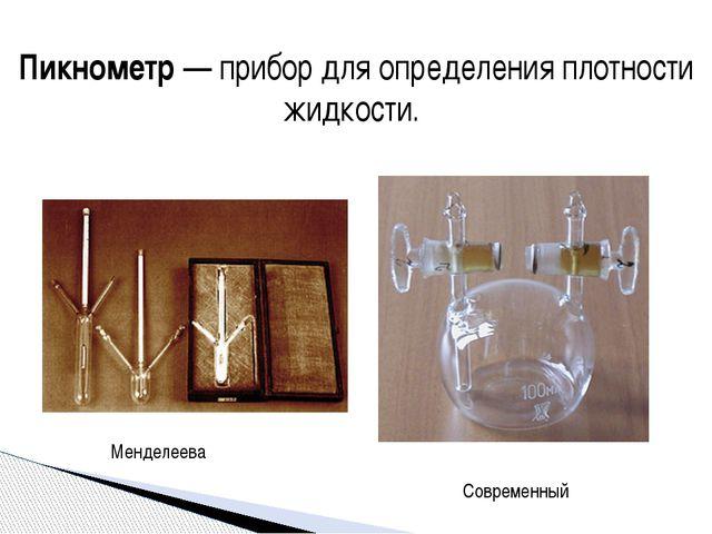 Пикнометр— прибор для определения плотности жидкости. Менделеева Современный