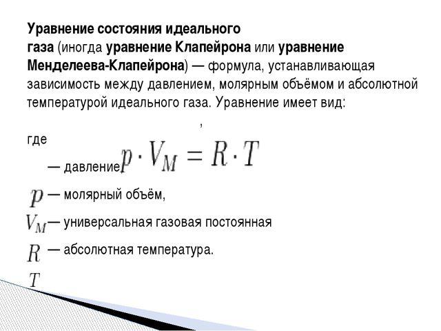 Уравнение состоянияидеального газа(иногдауравнениеКлапейронаилиуравнени...