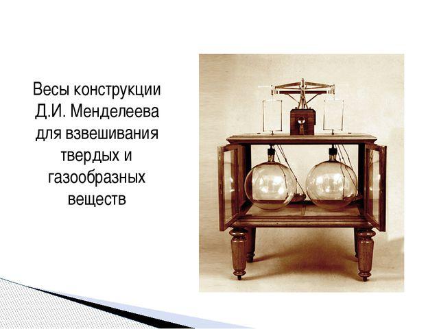 Весы конструкции Д.И. Менделеева для взвешивания твердых и газообразных веществ