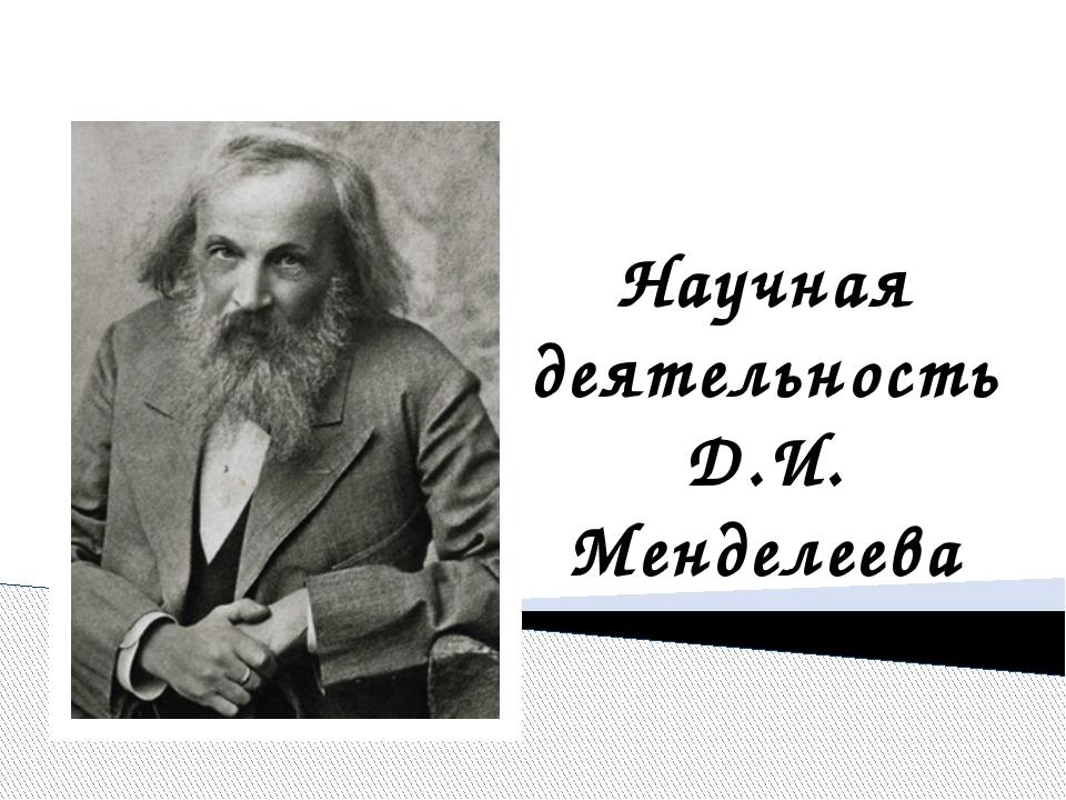 Научная деятельность Д.И. Менделеева