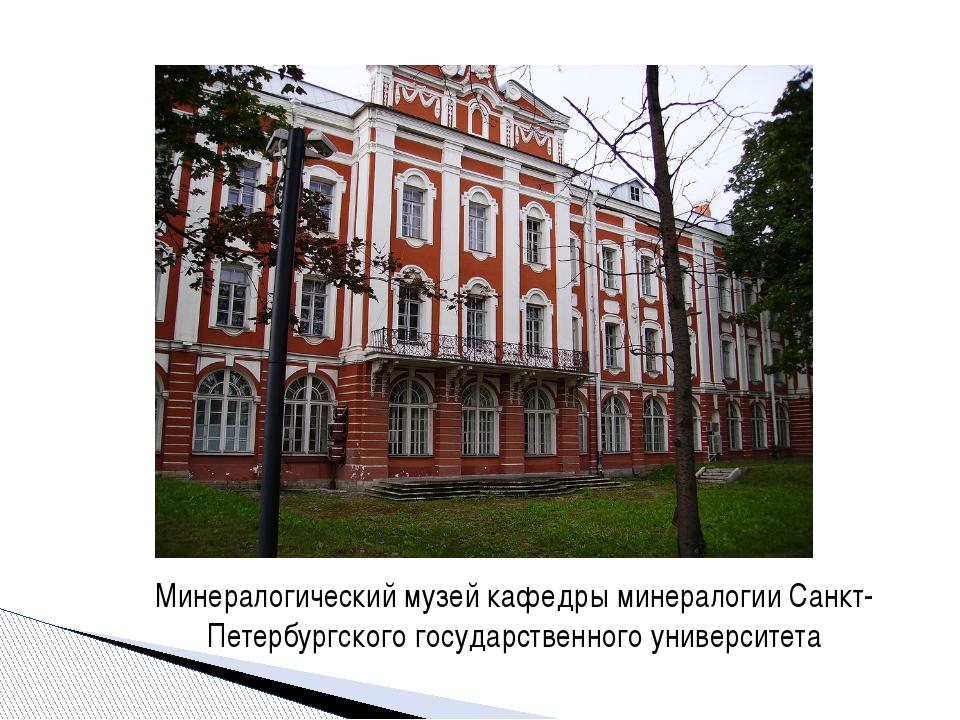 Минералогический музей кафедры минералогии Санкт-Петербургского государственн...