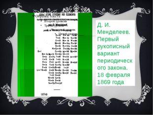 Д. И. Менделеев. Первый рукописный вариант периодического закона. 18 февраля