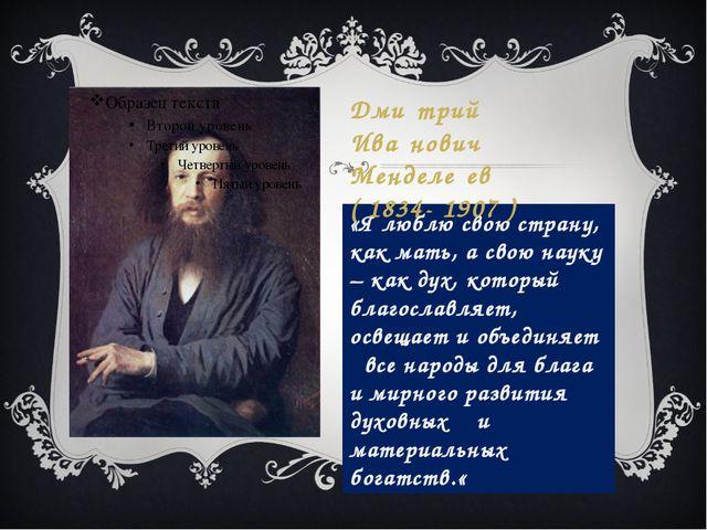 «Я люблю свою страну, как мать, а свою науку – как дух, который благославляе...