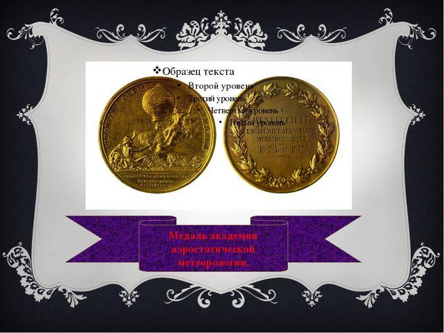 Медаль академии аэростатической метеорологии.