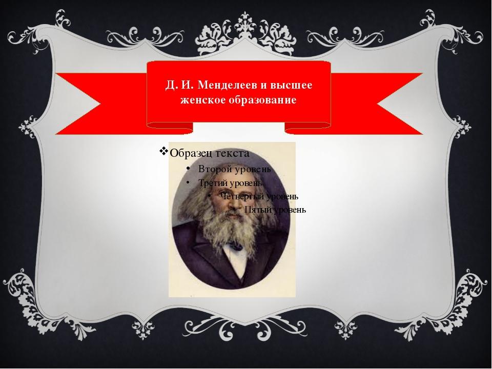 Д. И. Менделеев и высшее женское образование