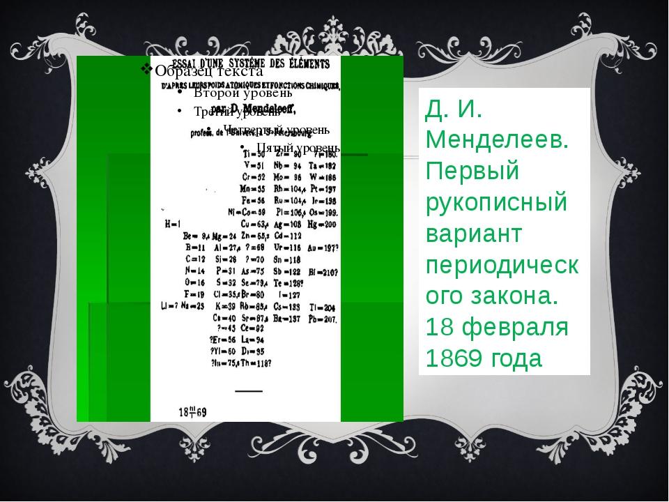 Д. И. Менделеев. Первый рукописный вариант периодического закона. 18 февраля...
