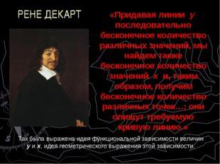 РЕНЕ ДЕКАРТ «Придавая линии y последовательно бесконечное количество различны