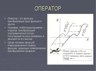 ОПЕРАТОР Оператор – это функция, преобразующая одни функции в другие. Наприме