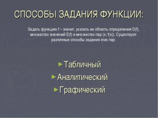 СПОСОБЫ ЗАДАНИЯ ФУНКЦИИ: Табличный Аналитический Графический Задать функцию f