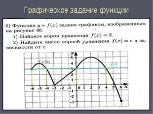 Графическое задание функции у =3 У = f(х)