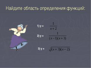 Найдите область определения функций: 1) у = 2) у = 3) у =