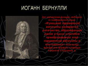 ИОГАНН БЕРНУЛЛИ Дал определение функции, свободное от геометрического языка: