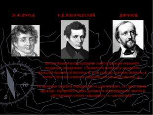 Ж.-Б.ФУРЬЕ Н.В.ЛОБАЧЕВСКИЙ ДИРИХЛЕ Внесли большой вклад в развитие понятия ф