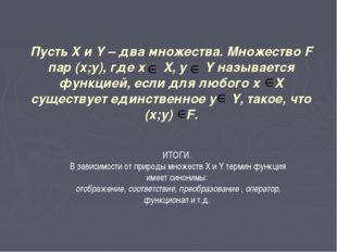 Пусть X и Y – два множества. Множество F пар (x;y), где x X, y Y называется ф