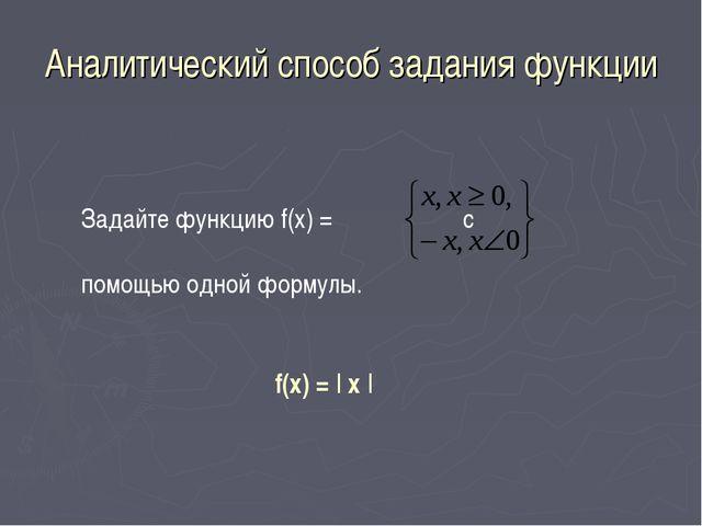 Аналитический способ задания функции Задайте функцию f(х) = с помощью одной ф...