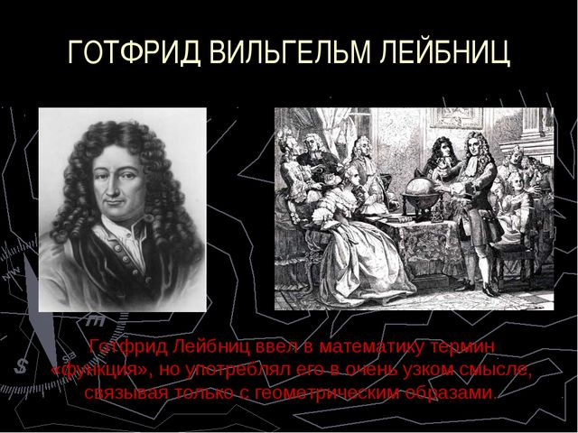 ГОТФРИД ВИЛЬГЕЛЬМ ЛЕЙБНИЦ Готфрид Лейбниц ввел в математику термин «функция»,...
