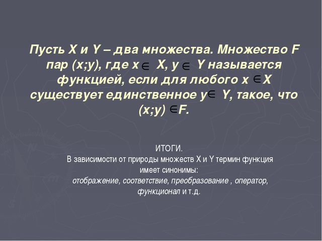 Пусть X и Y – два множества. Множество F пар (x;y), где x X, y Y называется ф...