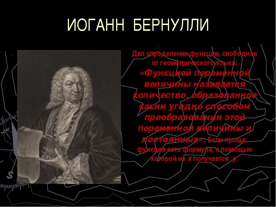 ИОГАНН БЕРНУЛЛИ Дал определение функции, свободное от геометрического языка:...