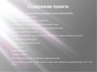 Содержание проекта: Для достижения поставленных целей и задач необходимо: соз
