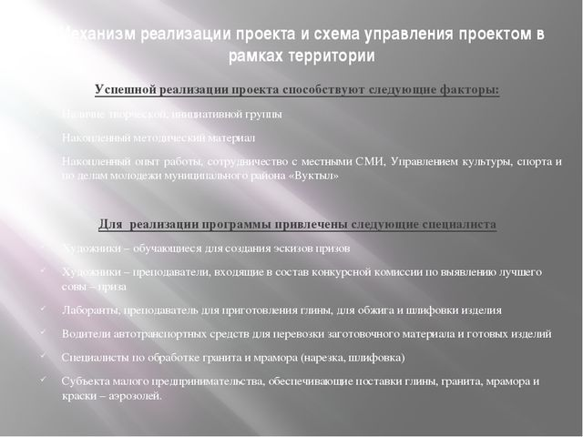 Механизм реализации проекта и схема управления проектом в рамках территории У...