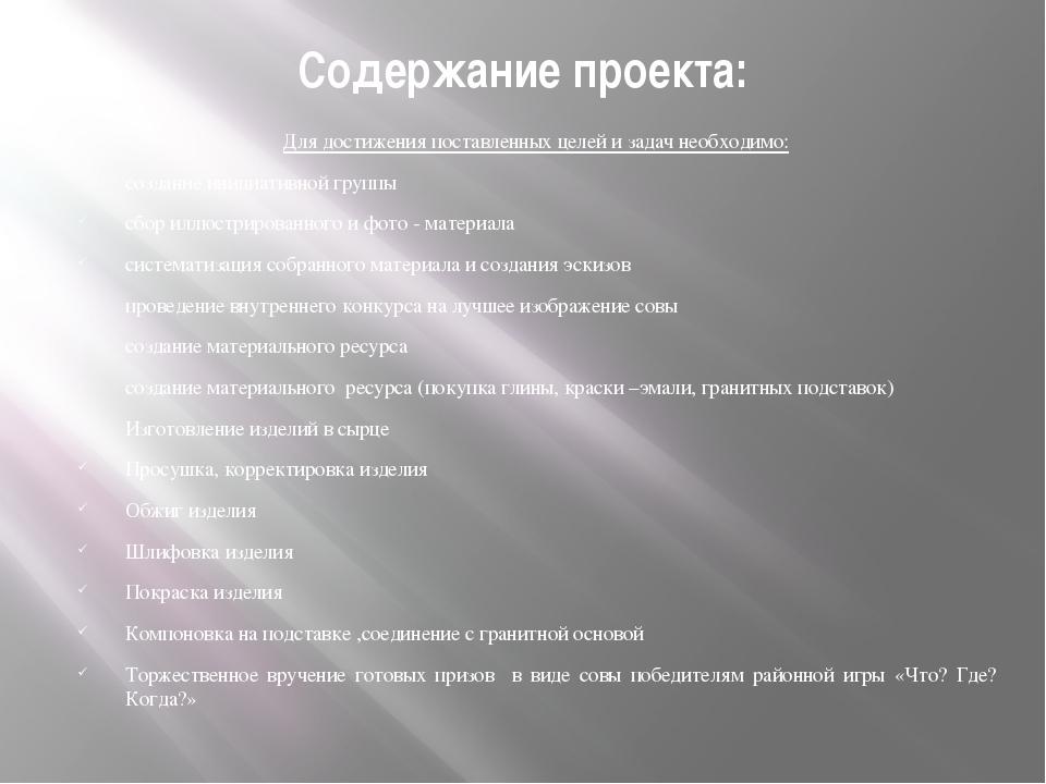 Содержание проекта: Для достижения поставленных целей и задач необходимо: соз...