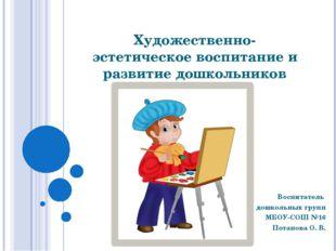Художественно-эстетическое воспитание и развитие дошкольников Воспитатель дош