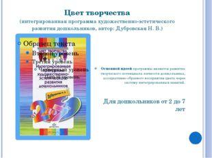 Цвет творчества (интегрированная программа художественно-эстетического развит