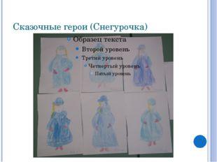 Сказочные герои (Снегурочка)