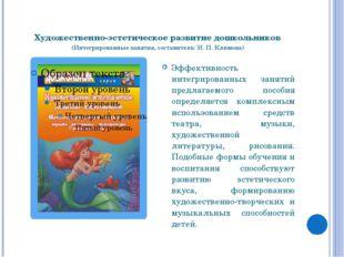 Художественно-эстетическое развитие дошкольников (Интегрированные занятия, со