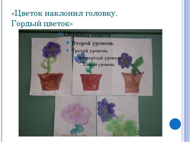 «Цветок наклонил головку. Гордый цветок»