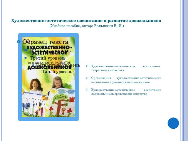 Художественно-эстетическое воспитание и развитие дошкольников (Учебное пособи...