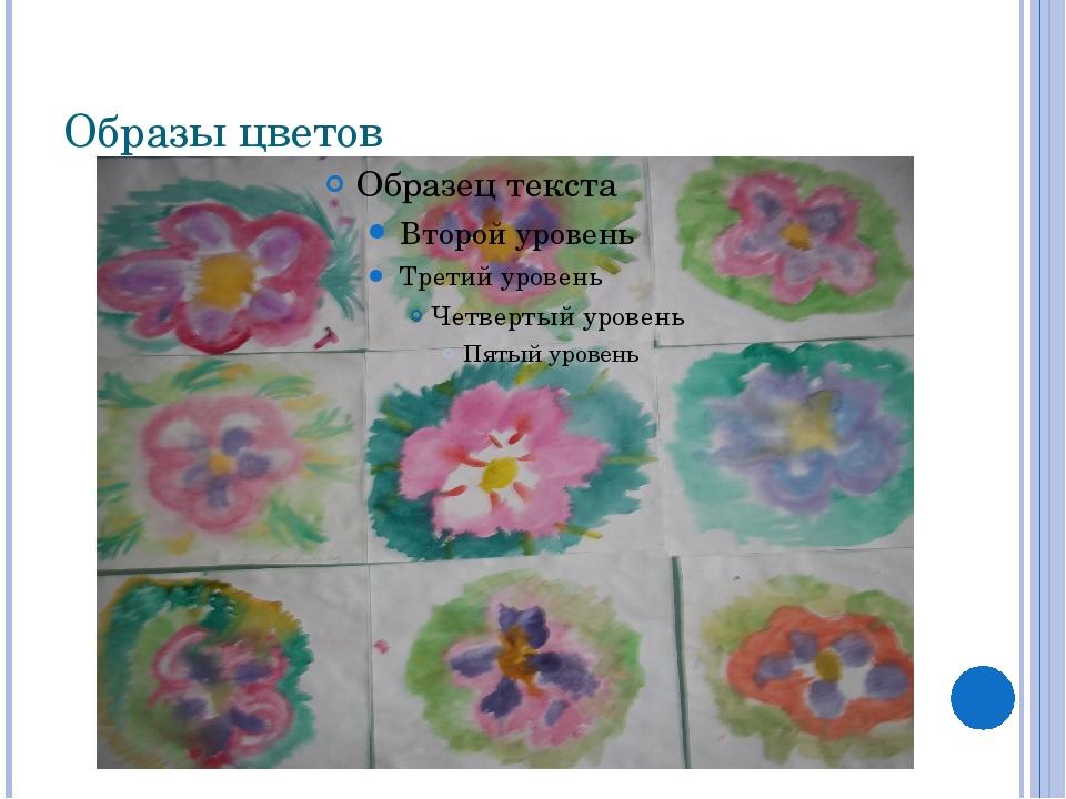 Образы цветов