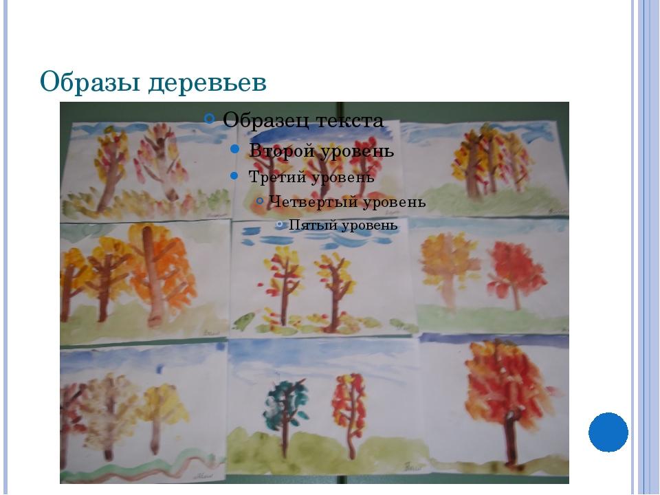 Образы деревьев