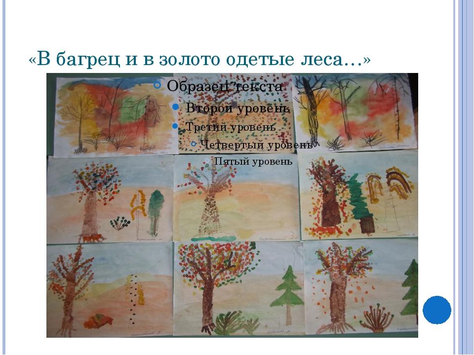 «В багрец и в золото одетые леса…»