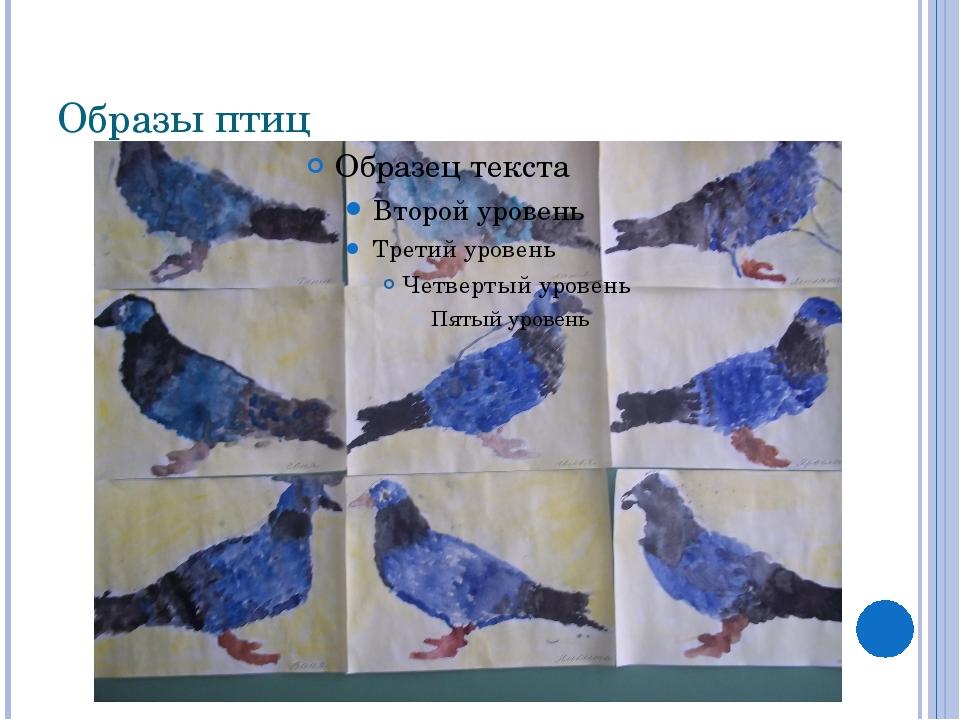 Образы птиц