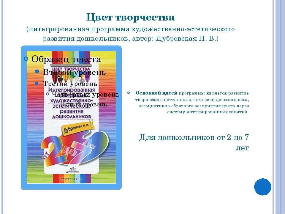 Цвет творчества (интегрированная программа художественно-эстетического развит...