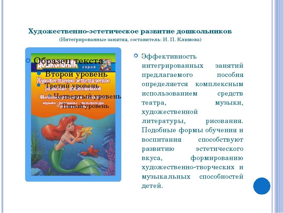 Художественно-эстетическое развитие дошкольников (Интегрированные занятия, со...