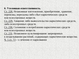6. Уголовная ответственность. Ст. 228. Незаконные изготовление, приобретение,