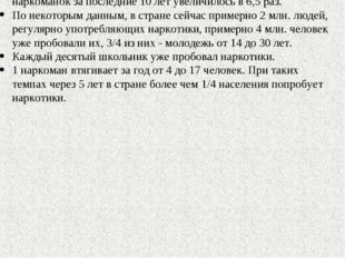 В разных регионах России, по дан2 до 25% старшеклассников, которые так или и