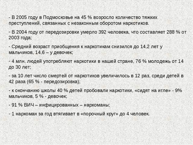 - В 2005 году в Подмосковье на 45 % возросло количество тяжких преступлений,...