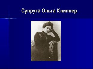 Супруга Ольга Книппер