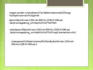 mages.yandex.ru/yandsearch?p=4&text=картинка%20труд%20крестьянских%20детей &p