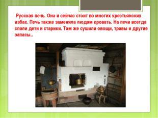 Русская печь. Она и сейчас стоит во многих крестьянских избах. Печь также за