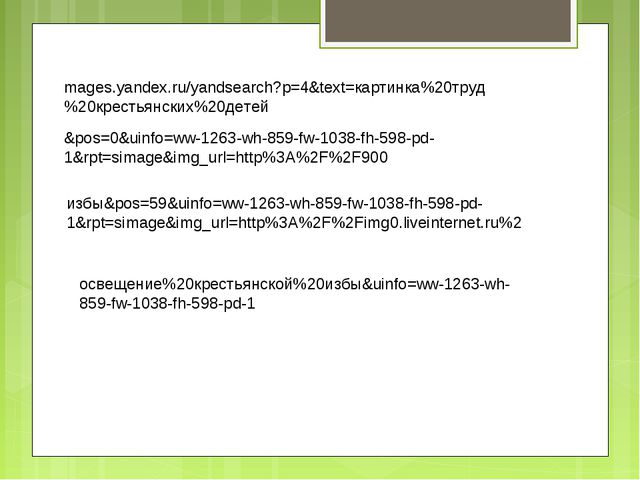mages.yandex.ru/yandsearch?p=4&text=картинка%20труд%20крестьянских%20детей &p...