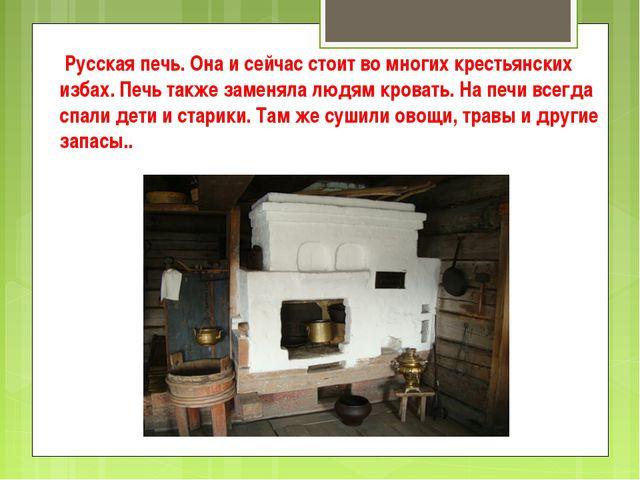 Русская печь. Она и сейчас стоит во многих крестьянских избах. Печь также за...